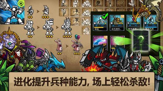 卡通战争3游戏截图4