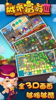 城市富翁3游戏截图2
