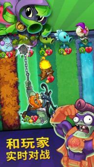 植物大战僵尸英雄游戏截图2