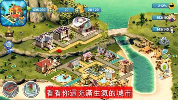 城市岛屿4游戏截图2