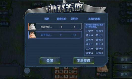 四国军棋游戏截图4