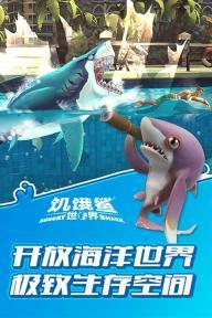饥饿鲨世界游戏截图2