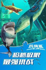 饥饿鲨世界游戏截图4