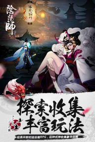 阴阳师游戏截图4