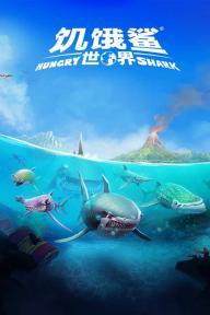饥饿鲨世界游戏截图1