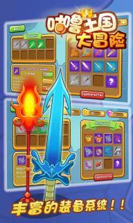 咕噜王国大冒险游戏截图4