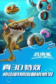 饥饿鲨世界游戏截图5