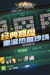 四国军棋游戏截图2