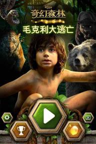 奇幻森林游戏截图1