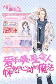 甜甜萌物语游戏截图3