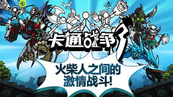 卡通战争3游戏截图1