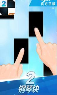 钢琴块2游戏截图1