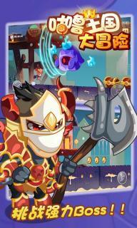 咕噜王国大冒险游戏截图3
