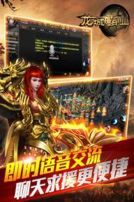 龙城霸业游戏截图3