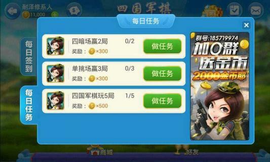 博雅四国军棋游戏截图5