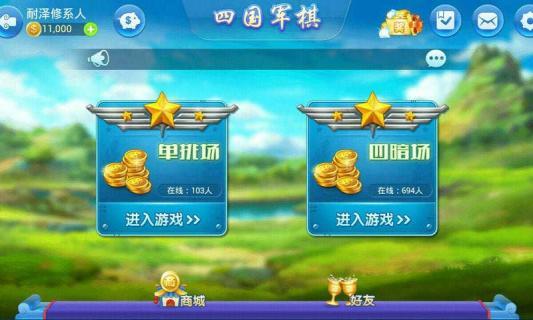 博雅四国军棋游戏截图2