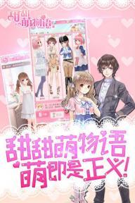 甜甜萌物语游戏截图2