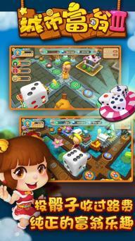 城市富翁3游戏截图3