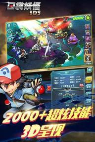 口袋妖怪3DS游戏截图4