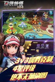 口袋妖怪3DS游戏截图5