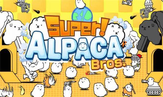 超级羊驼兄弟游戏截图1