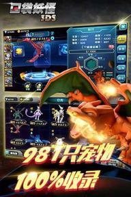 口袋妖怪3DS游戏截图3