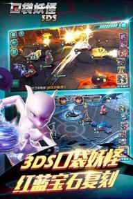 口袋妖怪3DS游戏截图2