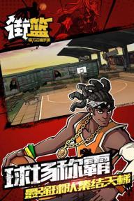 街篮游戏截图5