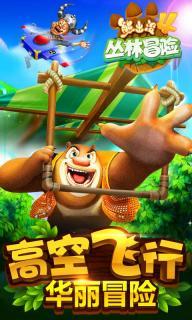 熊出没4丛林冒险游戏截图1