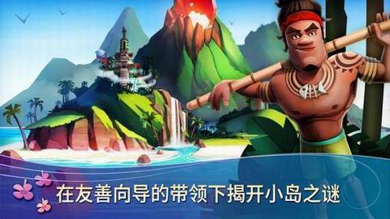 开心农场热带之旅游戏截图3