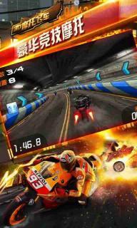3D摩托飞车游戏截图3