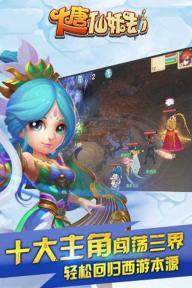 大唐仙妖劫游戏截图5
