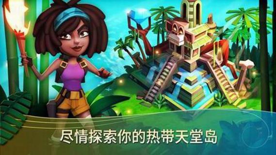 开心农场热带之旅游戏截图2