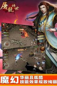 屠龙传世游戏截图2