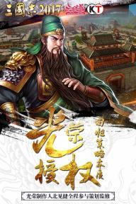 三国志11游戏截图4