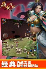 屠龙传世游戏截图3