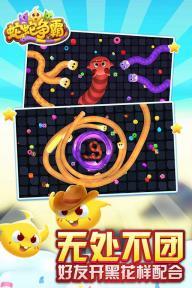 蛇蛇争霸游戏截图5