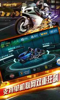3D摩托飞车游戏截图5