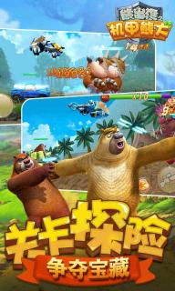 熊出没之机甲熊大安卓版截图
