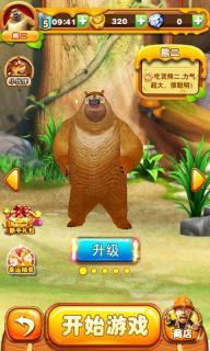 熊出没之丛林大战2游戏截图1