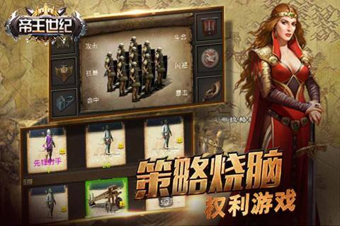 帝王世纪游戏截图2