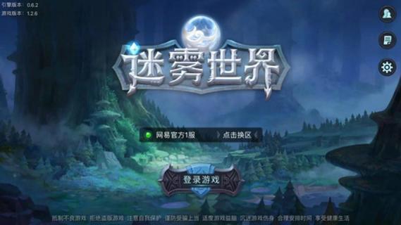 迷雾世界游戏截图1
