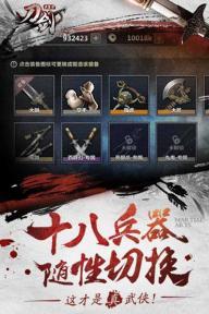 刀剑兵器谱游戏截图4