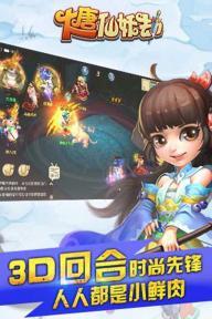 大唐仙妖劫游戏截图1