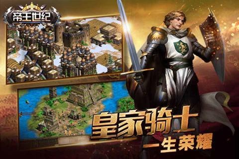 帝王世纪游戏截图5