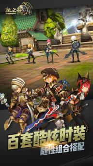 龙之谷游戏截图3