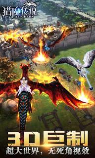 猎魔传说游戏截图3