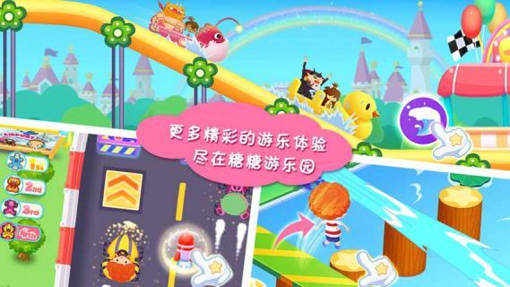 糖糖游乐园游戏截图5