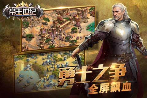 帝王世纪游戏截图4
