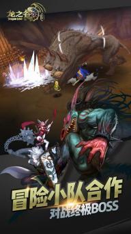 龙之谷游戏截图5